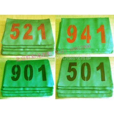 供应绿色号码布,绿色号码牌,运动会号码布号码牌制作批发