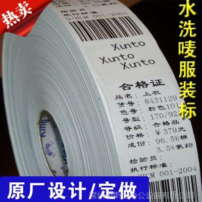 厂家定做服装吊牌水洗唛 空白布标服装辅料定做工厂直销北京上海