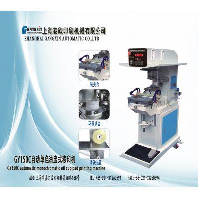 自动单色油盅式滚印机 GY150C 上海港欣移印机