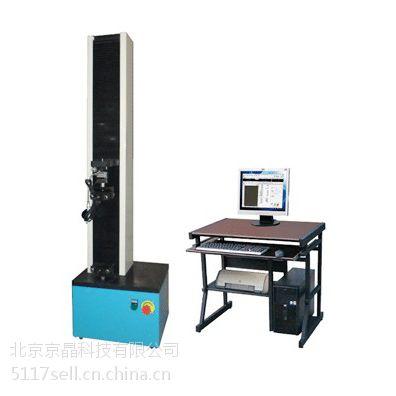 北京京晶 微机控制电子万能试验机 WDW-5 有问题请咨询我们