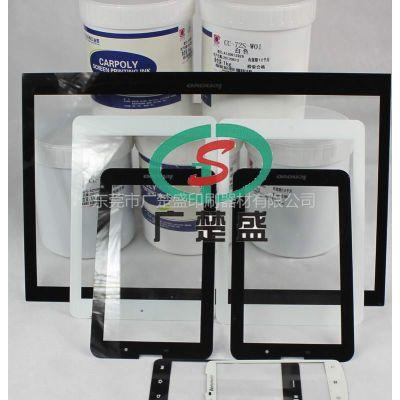 供应手机镜片玻璃油墨 72S-K01 火爆热销产品