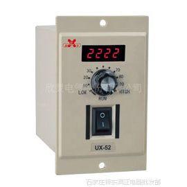 欣灵 UX-52数显交流电机调速器