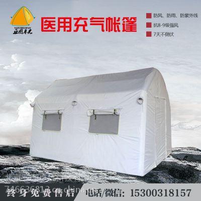 北京亚图卓凡医疗充气帐篷一居室大型医用救援防水保暖免搭建速开 双层帐