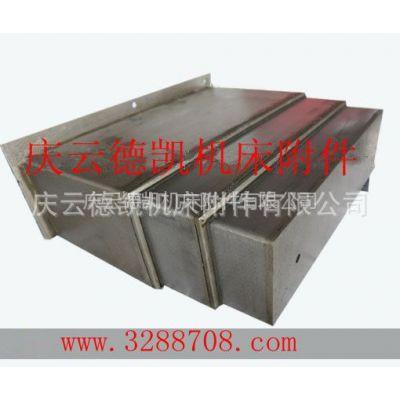 供应钢板式防护罩/风琴式机床防护罩/其他机床部件