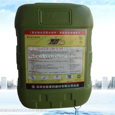 供应深圳松坪山正品黑豹防水涂料正宗黑豹防水涂料js型25kg防水材料