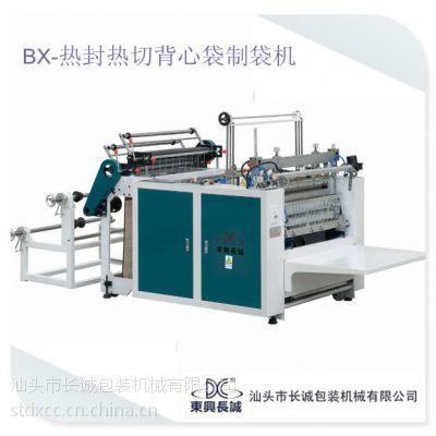 制袋机厂家长诚机械供应BX-600背心袋制袋机