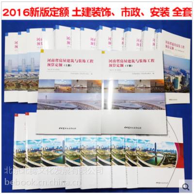 新书:河南省市政工程预算定额HAA1-31-2016、河南省2016新预算定额