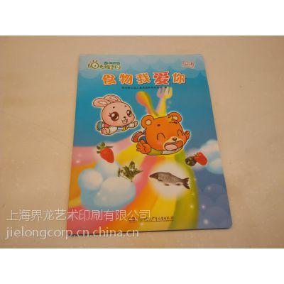 供应巧虎系列儿童早教卡通书 定制商务出版书刊