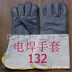 厂价供应 防护劳保用品批发 头层牛皮电焊工手套(132深色)