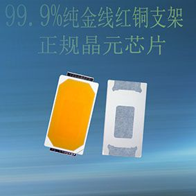 xk5730金黄色led灯珠 0.5W 5730贴片