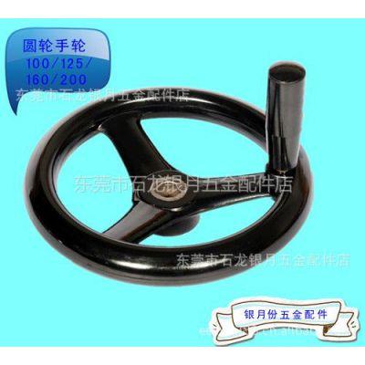 供应手轮 数控车床操作手轮 通用配件零配件手轮