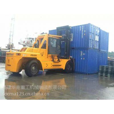 华南重工25吨集装箱叉车国内25吨叉车哪家好对比合力25吨价格