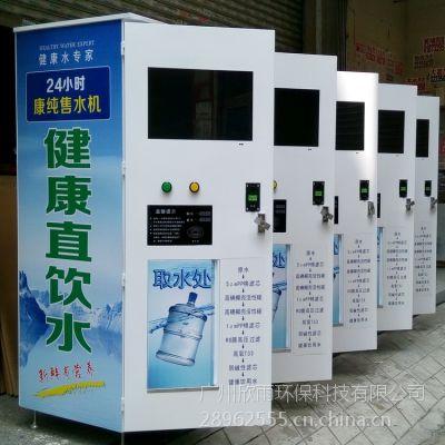 供应欣雨小区售水机投币刷卡微信支付直饮水设备校园饮水工程