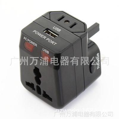 【专利正品】多功能全球通用旅行用品 插头转换器 旅游转换插头