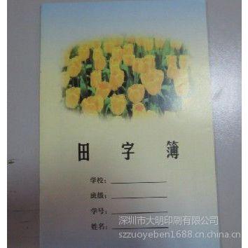 供应厂家定制中小学练习本、田字本、数学本作业本