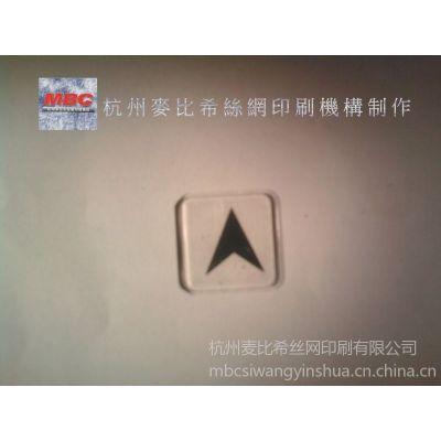 杭州西湖科技园丝印印刷,网板制作,上门丝网印刷加工