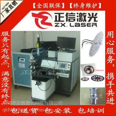 深圳龙华顶喷花洒激光焊接机 不锈钢花洒激光焊生产厂家