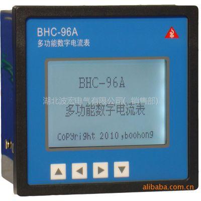 供应湖北波宏多功能数字电流表BHC-96A-质优价廉