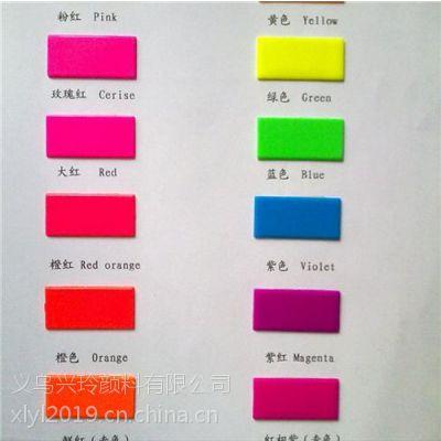 兴玲颜料(图)_荧光颜料色浆_荧光颜料