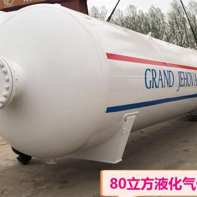 合肥市出售菏锅集团70立方地埋液化气储罐