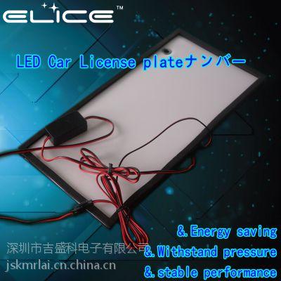 elice 东莞厂家直销日本汽车爆款EL冷光车牌LED车牌