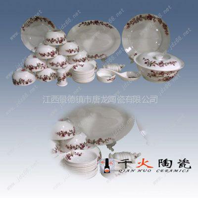 供应厂家直销景德镇手绘陶瓷餐具 高档礼品餐具套装 节日礼品餐具