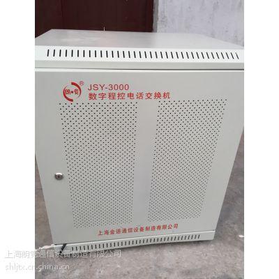 批发价供应JSY3000数字型16中继256分机的电脑管理程控电话交换机