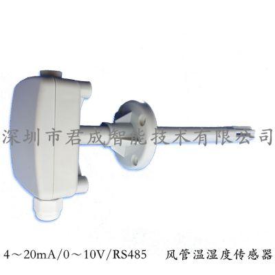 JUCEN君成智能风管温湿度传感器 管道式温湿度传感器J33-RHT-F