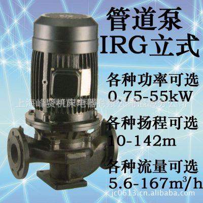 供应全系列热水型IRG立式管道泵,增压泵离心泵【水泵之乡大溪货源】