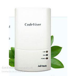 供应韩国jndtech公司codeviser ARM手机仿真器