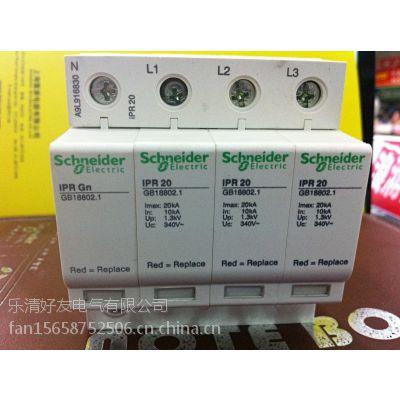 施耐德避雷器,IPR-20KA/3P N电源防雷器,IPR-20/4P电涌保护器