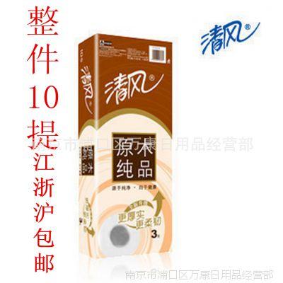 清风原木B22AT4CN l3层270段卷筒卫生纸卷纸 100卷/箱 整箱包邮