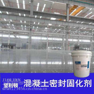 贵池密封固化剂原料墙面地面表面增强剂