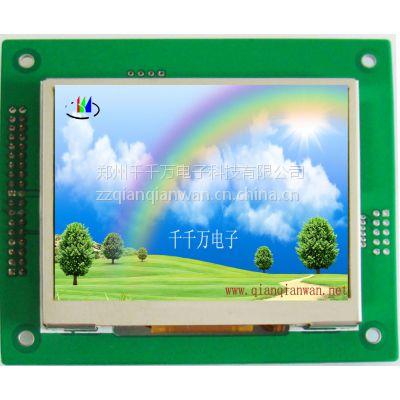 千千万电子3.5寸彩色液晶显示模块/工业液晶显示屏