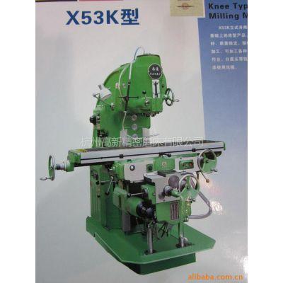 供应立式升降台铣床 X53K