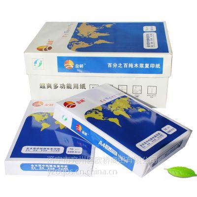供应优质精美a4纸 金桥复印纸 厂家直销批发