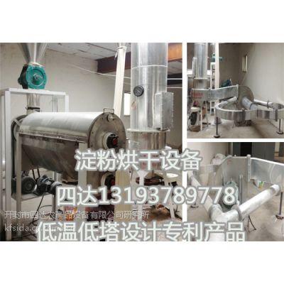 日产50吨大型红薯淀粉生产设备