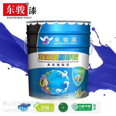 东骏海藻泥鲜呼吸高级内墙乳胶漆 厂家直销 免费加盟