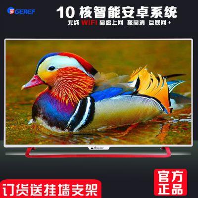 工厂直销新款红边乳白色60寸液晶电视机智能WIFI全高清 超薄节能