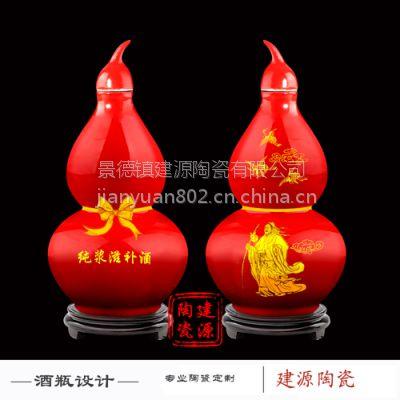 陶瓷葫芦瓶批发,红色小葫芦药瓶,定做陶瓷酒瓶厂家
