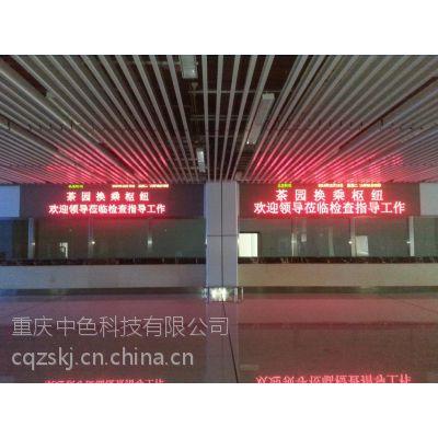 重庆LED电子屏供应厂家13002384560中色科技