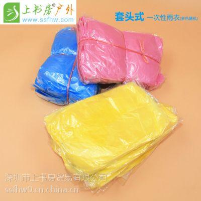 供应一次性雨衣雨披厂家批发价格便宜 深圳一次性雨衣厂家 哪有一次性雨衣雨披卖