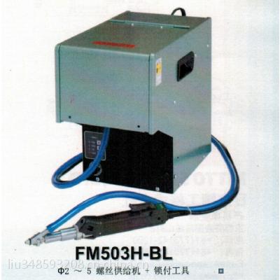 日东精工自动锁付螺丝机FM503-BL