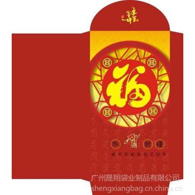 供应广州红包 红包设计 新年红包制作