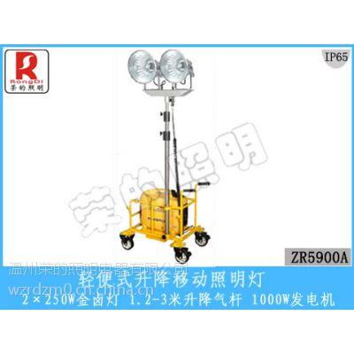 供应荣的照明ZR5900A轻便式升降移动照明灯