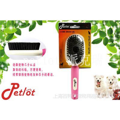 上海厂家大量供应,宠物用品,清洁用品,宠物刷,小号毛刷