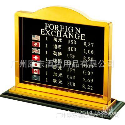 厂家直销不锈钢镀钛金告示牌 外币兑换牌 酒店银行专用 南方正品