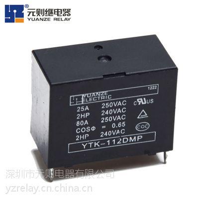 东莞市常平元则品牌厂家直供小型继电器SFK 20A电磁空调继电器原装现货