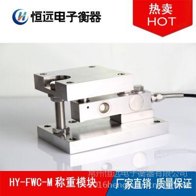 恒远衡器HY-FEC-M反应釜称重模块,防爆称重模块