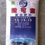 农用复合肥 撒可富氯基化肥 氮磷钾复合肥15-15-15撒可富专用肥